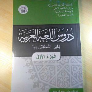 Kitab Durusul Lughah Jilid 1 Karya Syaikh Abdurrohim Universitas Madinah
